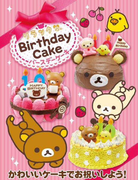 Rilakkuma Birthday Cake Re-Ment miniature blind box