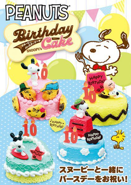 Snoopy Birthday Cake Re-Ment miniature blind box